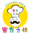 饗食之旅 by Pan Asia Tour 泛亞遊踪